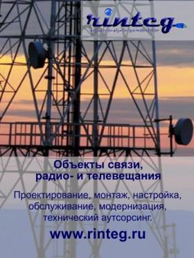 Объекты связи, радио- и телевещания: проектирование, монтаж, настройка, обслуживание, модернизация, технический аутсорсинг.