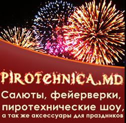 Пиротехника - Focuri de Artificii