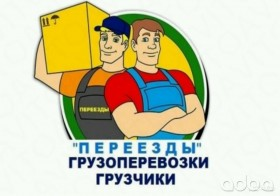 Услуги грузчиков профессионалов. Переезды. Газели. Вывоз мусора