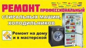 Ремонт холодильников,морозильников,кондиционеров,стиральных и посудомоечных машин,микроволновых печей,установка кондиционеров