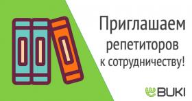 Работа репетитор(учитель) в Краснодаре.