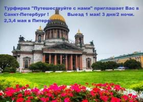 """ТУРИСТИЧЕСКАЯ ФИРМА """"ПУТЕШЕСТВУЙТЕ С НАМИ"""""""
