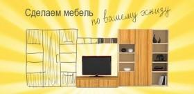 Столярно-мебельный цех базы строительных и отделочных материалов «ХОЗЯИНЪ»
