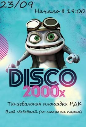 Дискотека 2000-х!