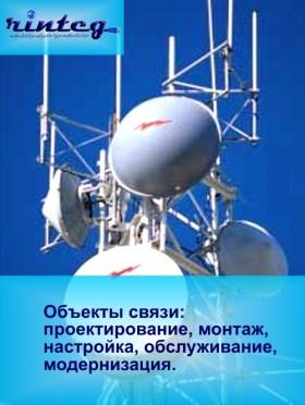Объекты связи: проектирование, монтаж, настройка, обслуживание, модернизация.