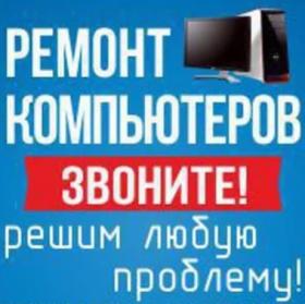 Компьютерная помощь на дому (выезд бесплатно)