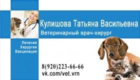 Ветеринарные услуги (вакцинация,кастрация,усыпление)