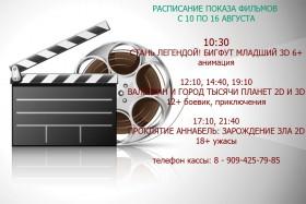 Расписание кинотеатра с 10 по 16 августа
