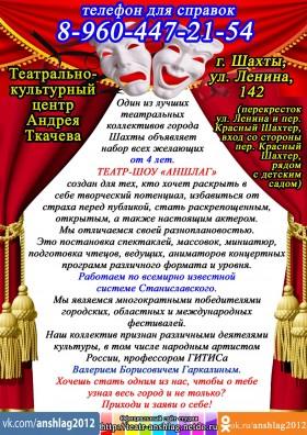 Театральная студия приглашает всех желающих от 4 л