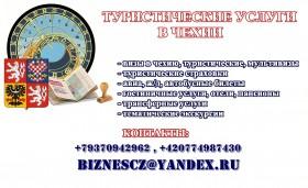 Туристические услуги в Чехии