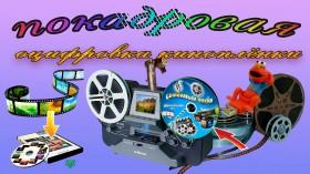 Покадровая оцифровка киноплёнки
