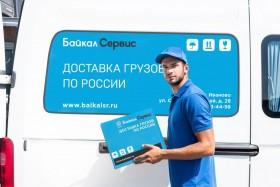 ТК «Байкал Сервис» запустила услугу #ТарифПосылка в Волгодонске