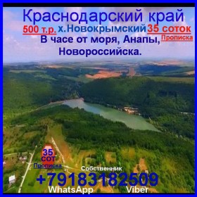 35сот -час от Новороссийска, Анапы, село в Краснодарском крае. Прописка. Собственник