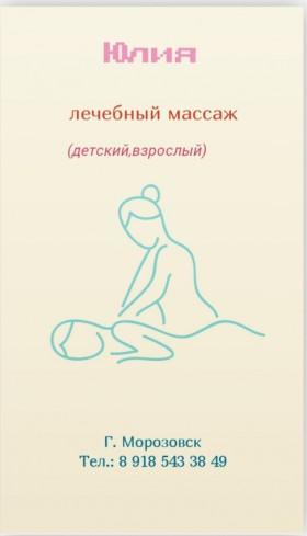Лечебный массаж(детский, взрослый)