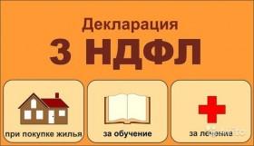 Помощь в заполнении 3 НДФЛ