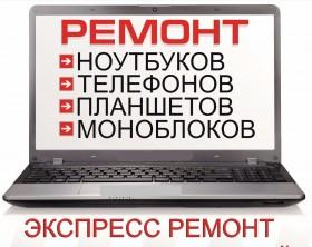 Ремонт пк-Ноутбуков телефонов и планшетов