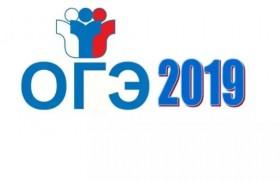 Набираем группы для подготовки к ОГЭ-2019