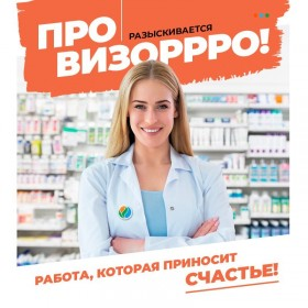 Требуются сотрудники в аптечную сеть