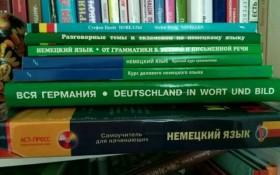 Курс для самостоятельного изучения немецкого языка