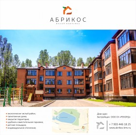 Жилой комплекс «Абрикос»