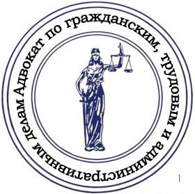 Адвокат по гражданским делам и административным делам в Воронеже