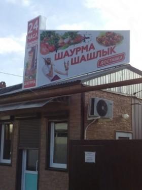 Помещение общественного питания, 45 м², ул Алма-Атинская, 44