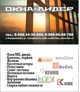 """ООО""""ОКНА-ЛИДЕР"""""""