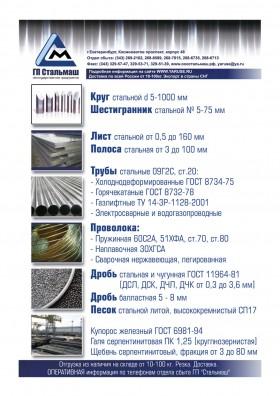 В Компании ГП Стальмаш Вы можете купить Круг стальной диаметром от 5мм до 1000мм :