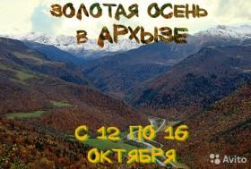 Экскурсионный Тур в Архыз