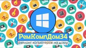 Ремонт Комьютеров И Ноутбуков С Гарантией на Дому.