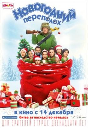 Расписание показа фильмов с 14 по 20 декабря