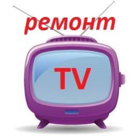 TV РЕМОНТ