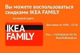 Доставка ИКЕА в Воронеж