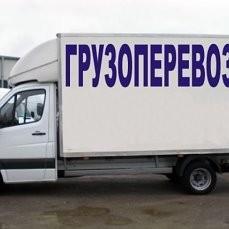 Грузоперевозки город-межгород.
