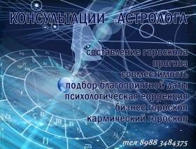 Астролог в Новороссийске