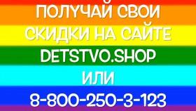 Detstvo.Shop дарит Радугу Скидок для всех желающих!