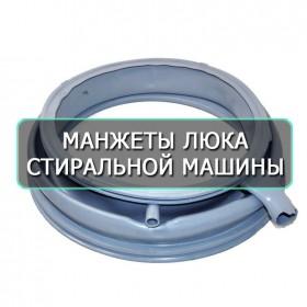 Новые манжеты люка стиральной машины
