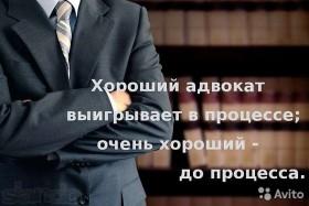 Юрист (опыт работы 26 лет)