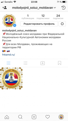 Молодежный союз молдаван при ФНКА