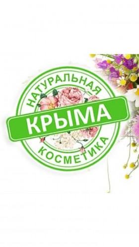 Натуральная Крымская косметика в Новочеркасске по крымским ценам