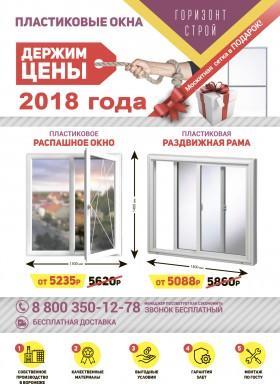 Окна в Воронеже по ценам 2018 года