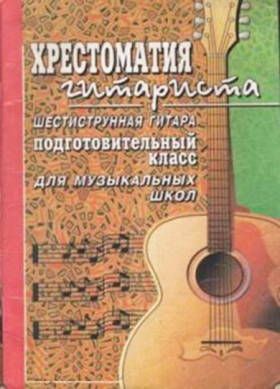Хрестоматия гитариста, подготовительный класс