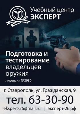 Обучение охранников и на оружие