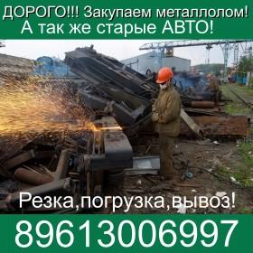 Закупаем металлолом