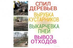 Спил деревьев