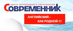 Центр непрерывного образования «Современник»