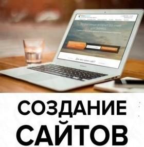 Cоздание и продвижение сайтов. Контекстная реклама