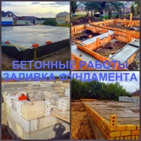 Фундамент Воронеж, устройство фундамента в Воронеже