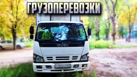 Грузоперевозки Ростов,Область,ЮФО,Россия