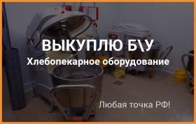 Выкуплю б/у хлебопекарное оборудование